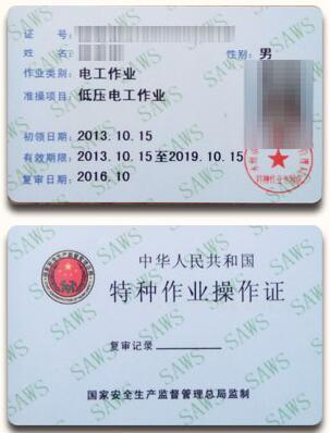 电工证(低压特种作业)
